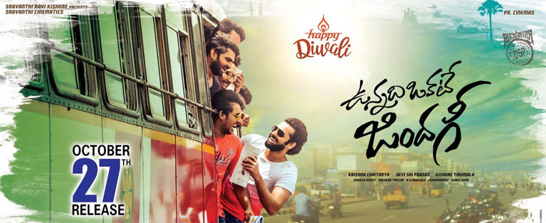 Vunnadhi Okate Zindagi Review: An Ode to Friendship!